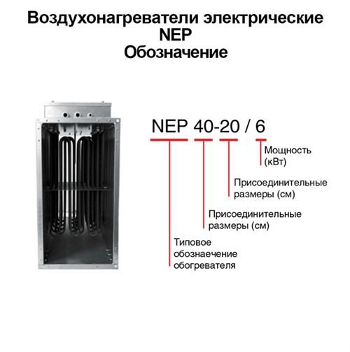 Воздухонагреватель прямоугольный электрический NEP 40-20/ 6 - фото 13788