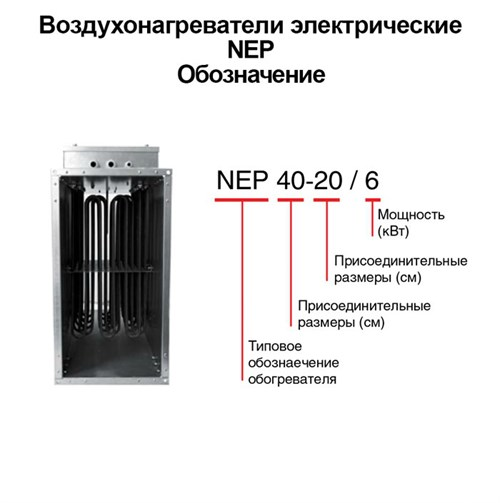 Воздухонагреватель прямоугольный электрический NEP 50-25/15 - фото 13818