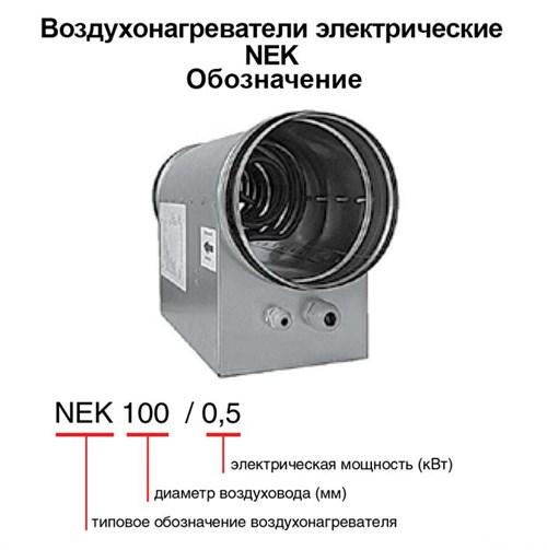 Воздухонагреватели электрические для круглых воздуховодов NEK 125/2 - фото 13837