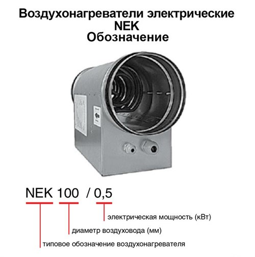 Воздухонагреватели электрические для круглых воздуховодов NEK 250/9 - фото 13932