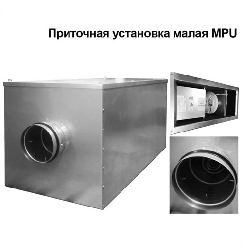 Приточная система MPU 100/1.5-1 - фото 14104