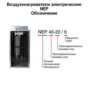 Воздухонагреватель прямоугольный электрический - NEP 40-20/12